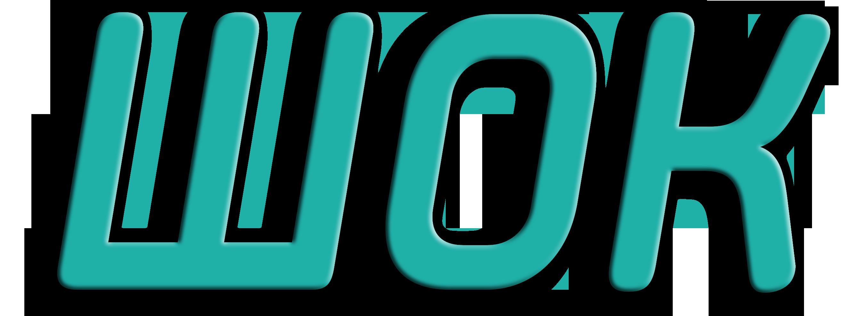 ШОК – интернет магазин смарт техники